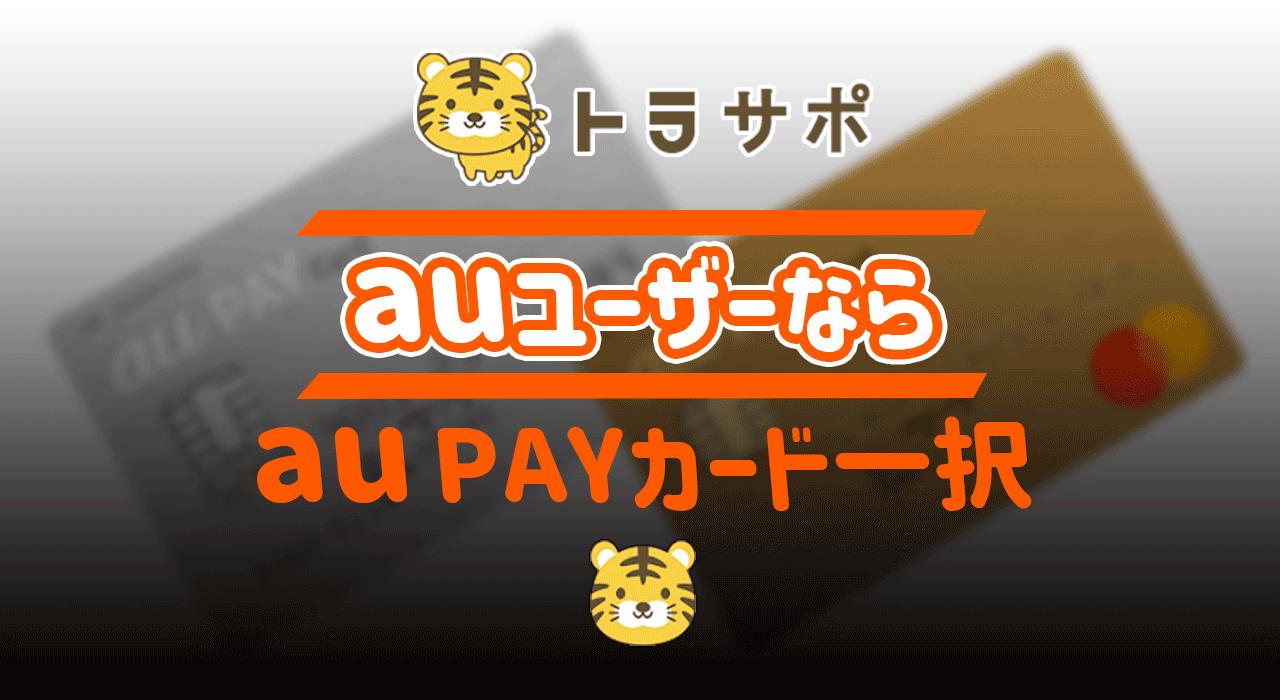 【au PAYカード】auユーザーなら絶対au PAYカードでポイント投資を!
