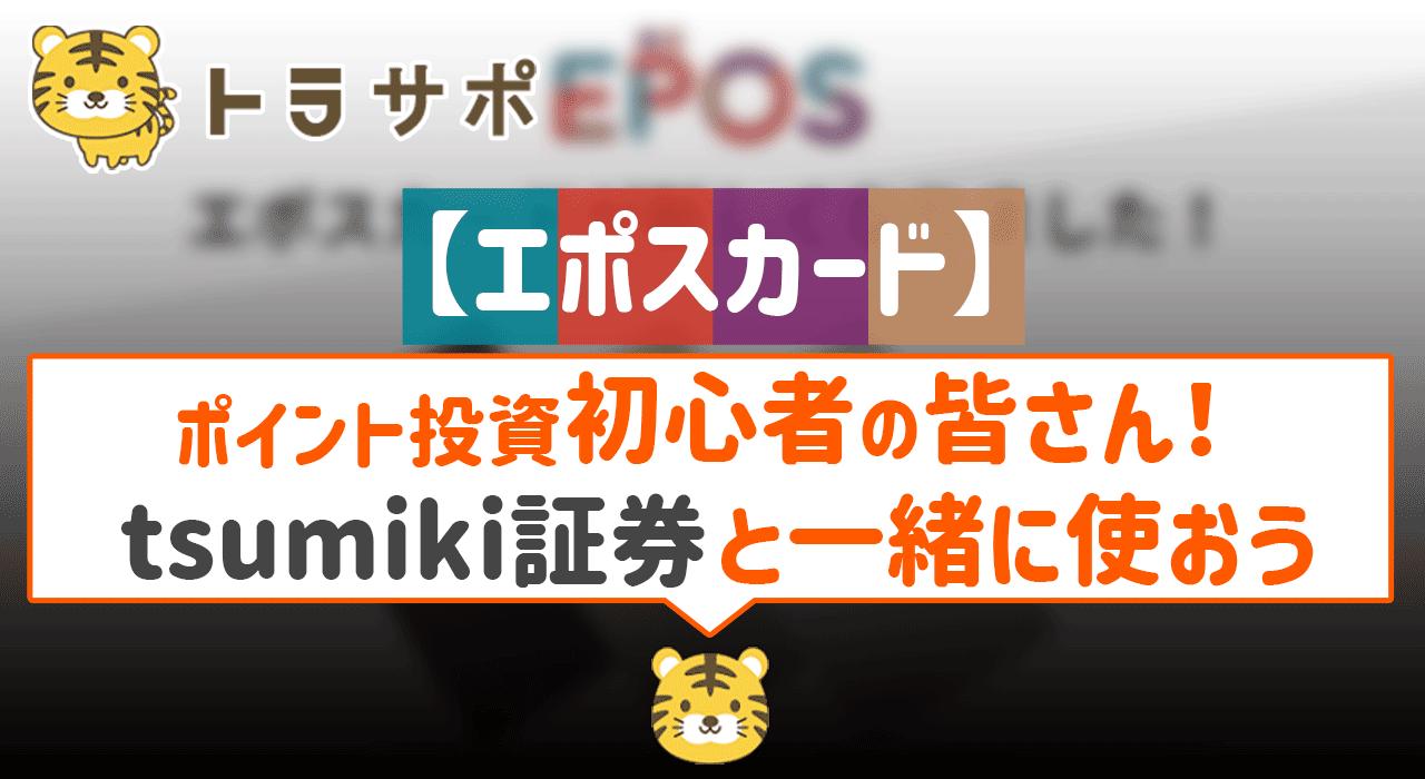 【エポスカード】ポイント投資初心者の皆さん!tsumiki証券と一緒に使おう