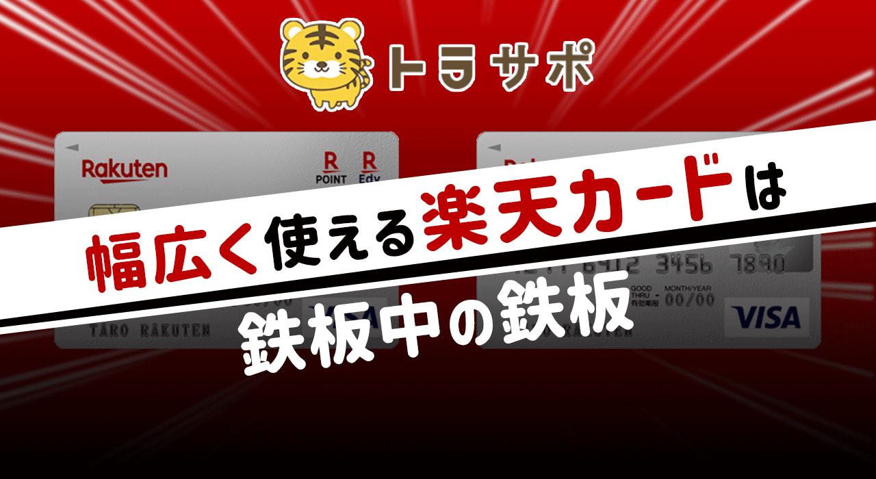 """【楽天カード】""""楽天経済圏""""に住む人なら最高の選択!"""