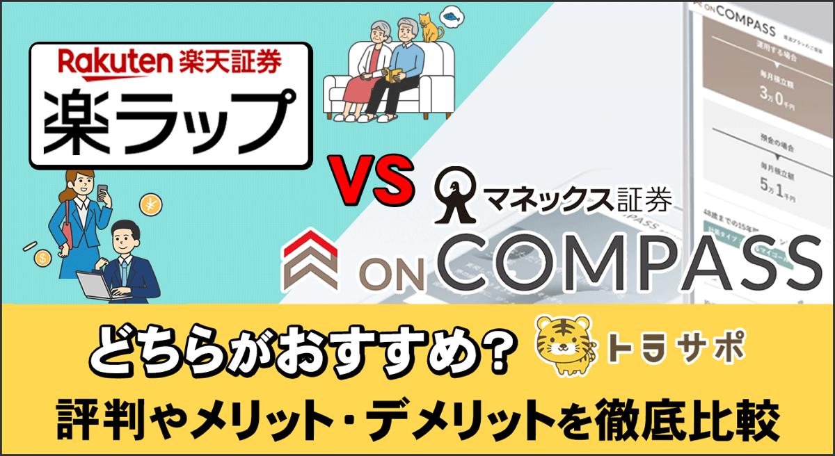 楽ラップ vs ON COMPASSどちらがおすすめ?評判やメリデメを徹底比較