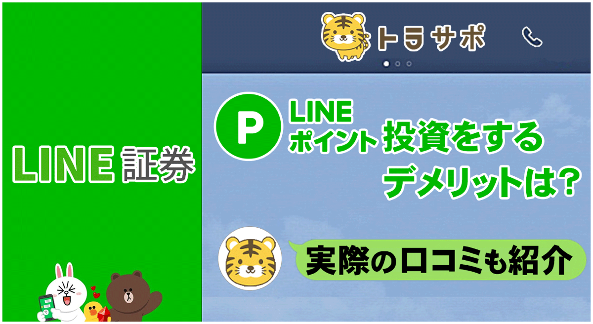 LINE証券はLINEポイントを使って投資しないと!もったいないよ!