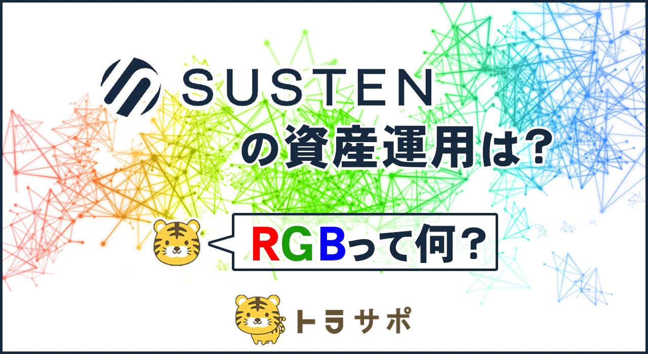 ロボアドバイザーSUSTENの「RGB」とは何か?詳しくまとめてみた