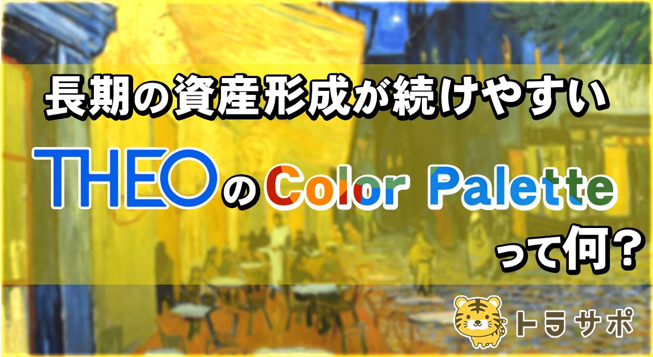長期の資産形成が続けやすいTHEOの手数料体系「Color Palette」とは?