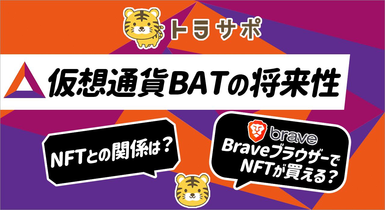 実はNFTが買える。仮想通貨BATの将来性を分かりやすくまとめてみた