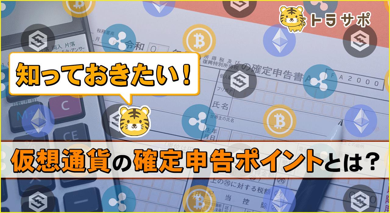 知っておきたい!仮想通貨の確定申告ポイントとは?